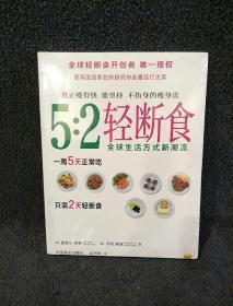 5:2轻断食:真正瘦得快 能坚持 不伤身的减肥法
