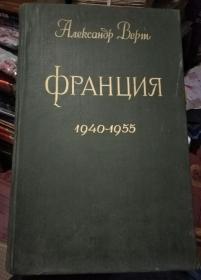 FRANCE 1940-1955(1940—1955年的法国,精装俄文版)