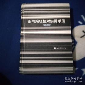 编辑校对实用手册:修订版