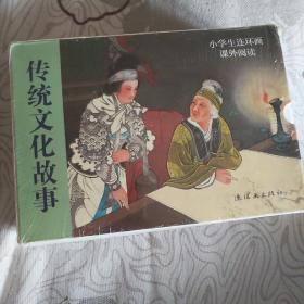 传统文化故事(套装共10册)/小学生连环画课外阅读