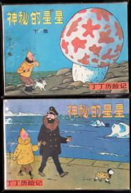 神秘的星星一套二本全--文联版精品丁丁 小套书连环画