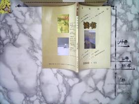 读书:2000年第 11期