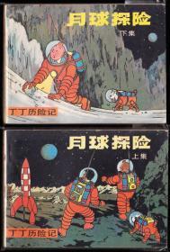 月球探险一套二本全--文联版精品丁丁 小套书连环画