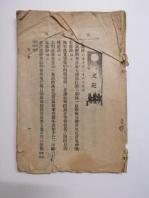 《灵学丛志》 第2卷  第6期   无封面封底