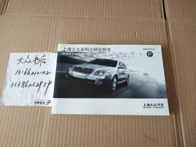 上海大众斯柯达明锐轿车使用说明书