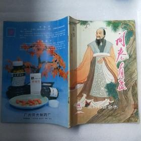 开卷有益1983.4-医药科普杂志