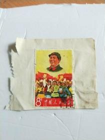 世界人民大团结【文革邮票  毛主席头像】