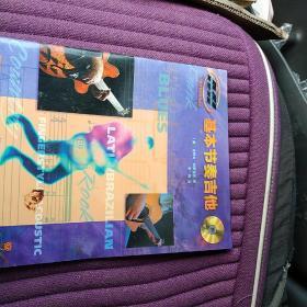MI音乐学院系列教材:基本节奏吉他