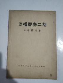 民国36年再版 陈振铎编著《怎样习奏二胡》