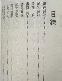 茅山法术符咒十本合售