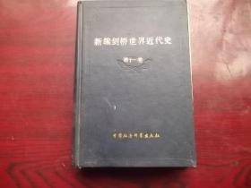 新编剑桥世界近代史第11卷,精装