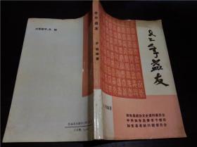 老年益友 步明 如东县政协文史资料委员会