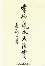 灵妙风水大法宝 夏荆山