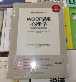 WOOP思维心理学:开启梦想与成功的秘密(新书塑封)