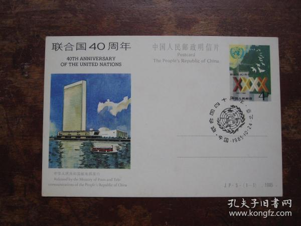 JP5 联合国40周年纪念邮资片盖宣传戳