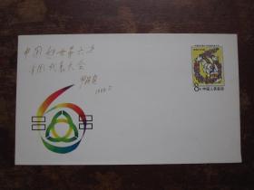 JF18 中国妇女第六次全国代表大会 纪念邮资封
