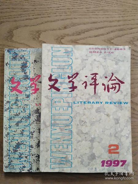 文学评论1997-2.5