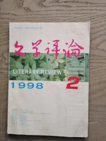文学评论1998-2