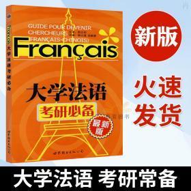 大学法语考研必备