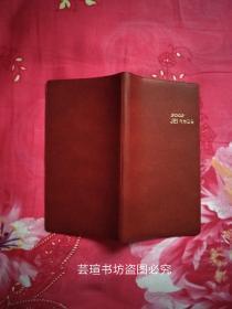 朝鲜文原版记事本一个(2002年版,皮面空白全新。)