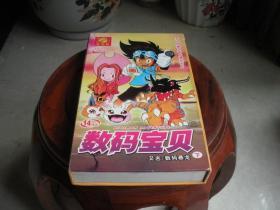 五十四集日本卡通系列片....数码宝贝...又名..数码暴龙上下部....碟片12张