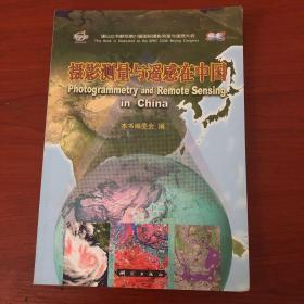 摄影测量与遥远在中国