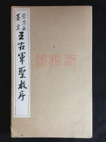 《崇恩藏墨皇王右军圣教序》 清雅堂昭和54年(1979)珂罗版精印
