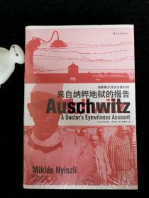 汗青堂丛书003:来自纳粹地狱的报告:奥斯维辛犹太法医纪述
