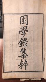 困學錄集粹( 1-2卷 一冊 同治五年正誼堂刻本)