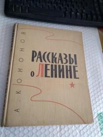 列宁的故事 рассказы о ленине(俄文原版精装)有精美的插图【有签名 见图】
