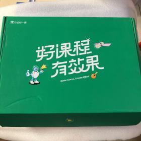 作业帮一课:高一数学(通用版 课改)[2019秋]数学包装盒