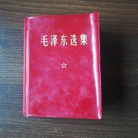 毛泽东选集  一卷本  品相如图