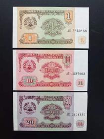 塔吉克斯坦 纸币 3张 1994年 外国钱币
