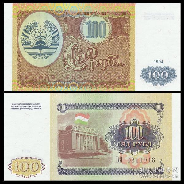 塔吉克斯坦 100卢布 纸币 1994年 外国钱币