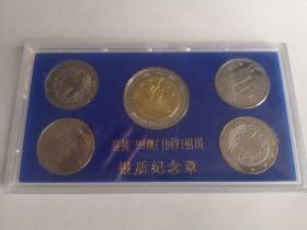 迎接`99澳门回归祖国银质纪念章 1999