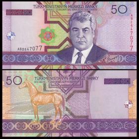 土库曼斯坦 50马纳特纸币 2005年 外国钱币