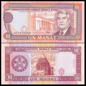 土库曼斯坦 10马纳特纸币 1993年 外国钱币