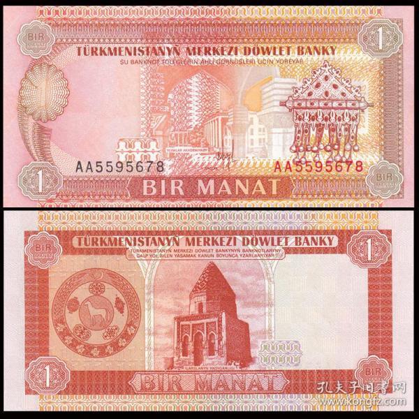土库曼斯坦 1马纳特纸币 1993年 外国钱币
