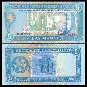 土库曼斯坦 5马纳特纸币 1993年 外国钱币