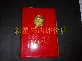 100开文革红宝书-------封面烫金凸版毛像,林题《最高指示》!(内有2张毛像,1968年南京)先见描述!