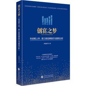 创富之梦·科创板上市、新三板挂牌指引与案例分析