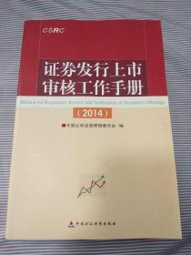 证券发行上市审核工作手册. 2014