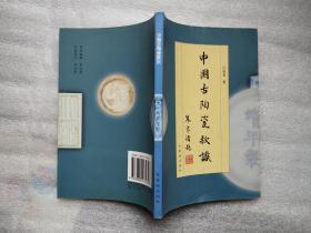 中国古陶瓷款识