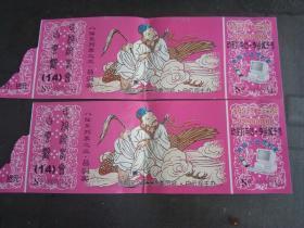 白云观民俗迎春会(14)八仙系列票之三.吕洞宾 门票【2张 同售 包邮】