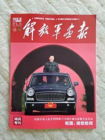 解放军画报(阅兵专刊)