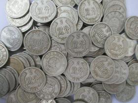 62年2分 硬分币 1962年2分 622硬币 二分 贰分钱 铝分币单枚价