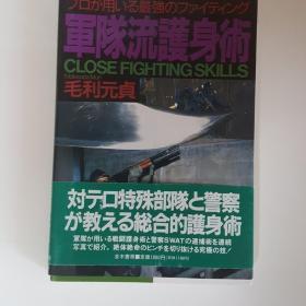 日文版擒拿格斗教材《军队流护身术》