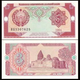 乌兹别克斯坦3苏姆纸币 1994年 外国钱币
