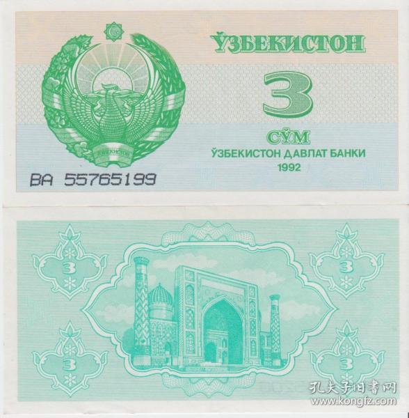 乌兹别克斯坦 3索姆纸币 1992年 外国钱币