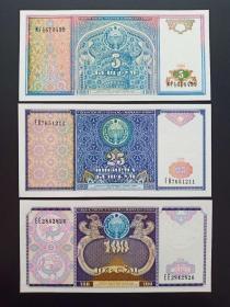 乌兹别克斯坦 5、25、100索姆 纸币3张 外国钱币